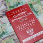 Procuratura Generală a Rusiei – raport privind infracțiunile de corupție